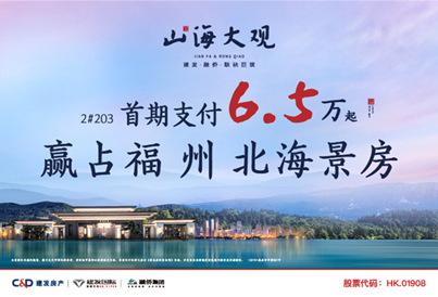[连江县-城关]建发融侨山海大观