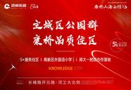 郑州高新高新城区康桥山海云图