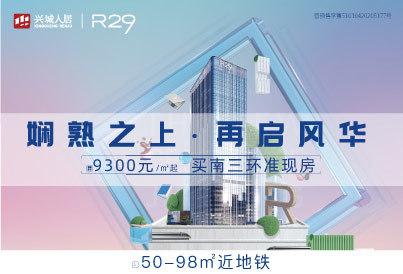 [锦江-三圣乡]人居R29