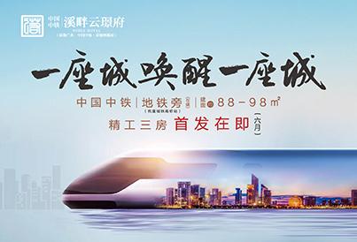 [富阳-富阳]中国中铁诺德林溪府