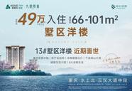 重庆两江新区水土雅居乐九里原香