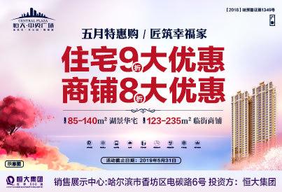 [香坊-香坊]哈尔滨恒大中央广场