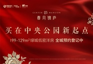 重庆两江新区中央公园春月锦庐