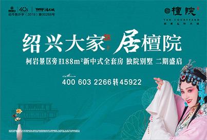 [杭州周边-其他]招商阳光城檀院