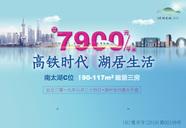 [上海周边]中建投悦湖名城