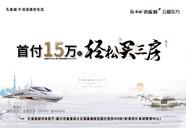 [上海周边]新浦西孔雀城云樾东方