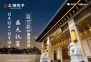 [杨浦]信达泰禾·上海院子