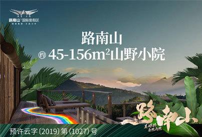 [朝阳-三元桥]西双版纳路南山国际度假区