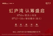 [闵行]香港置地·万科虹庐湾