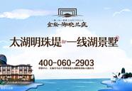 [滨湖]金轮湖晓兰庭