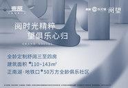 [洪山]东原乐见城