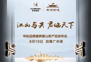 [黄埔]华标峰湖御境