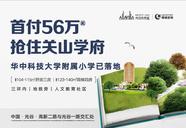 [东湖高新]光谷未来城