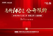 无锡惠山区洛社红星天铂