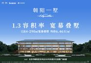 北京朝陽金盞朝陽一墅