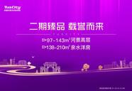 [西咸新区]启迪佳莲未来科技城