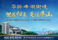 广州黄埔科学城华标峰湖御境