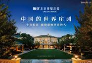 [昌平]北京壹号庄园