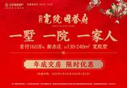 [大兴]北京城建·宽院·国誉府