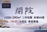 [汉阳]兴华御水澜湾