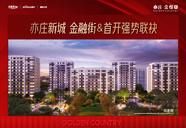 北京大興(xing)亦(yi)莊(zhuang)亦(yi)莊(zhuang)金悅郡