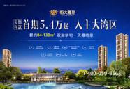 [深圳周边]惠州恒大雅苑