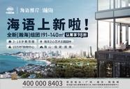 [南沙]中国铁建海语熙岸
