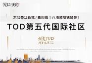 上海上海周边太仓天和雅园