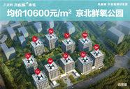 [北京周边]八达岭孔雀城·锦悦