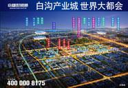 [北京周边]京雄世贸港