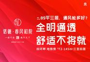 [丰台]中国中铁·诺德春风和院