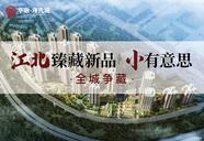 [江北]华融现代城