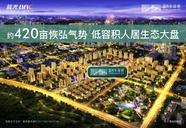 [郫都]藍光長島城