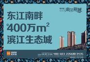 [博罗县]佳兆业东江新城