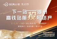 [上海周边]海王康山小镇·康山壹号