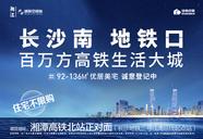 [长沙周边]绿地湘江城际空间站