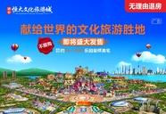 [西咸新区]西安恒大文化旅游城