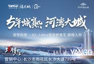 长沙雨花武广新城阳光城尚东湾