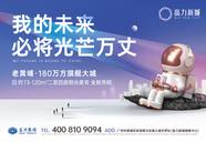 广州黄埔科学城富力新城