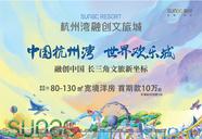 [上海周边]杭州湾融创文旅城