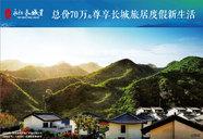 [北京周边]永恒长城里