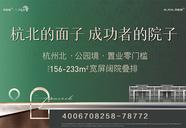 杭州杭州周边环杭杭州北孔雀城