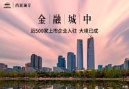 [高新]中国铁建西派澜岸