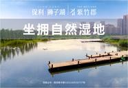 [新都]保利狮子湖紫竹郡