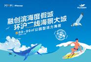 上海上海周边启东融创滨海度假城