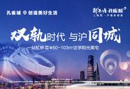 [上海周边]新西塘孔雀城