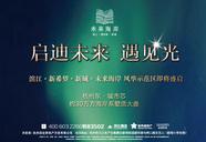 [萧山]滨江新希望新城未来海岸