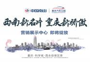 重庆沙坪坝大学城中国南山重庆汽车公园