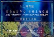 [静安]新湖·青蓝国际二期