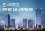 [西咸新区]丝路金融中心